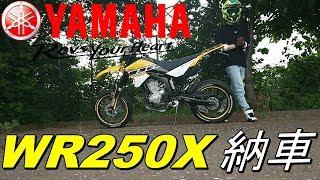 【街中】YAMAHA WR250X 納車【最強】