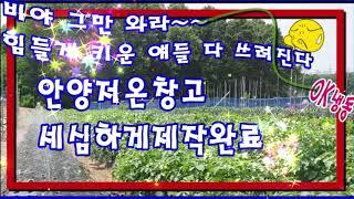 안양저온창고 농산물도 싱싱하게 보관^^