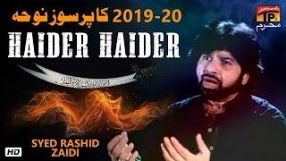 Haider Haider | Syed Rashid Zaidi | New Noha 2019 | TP Muharram