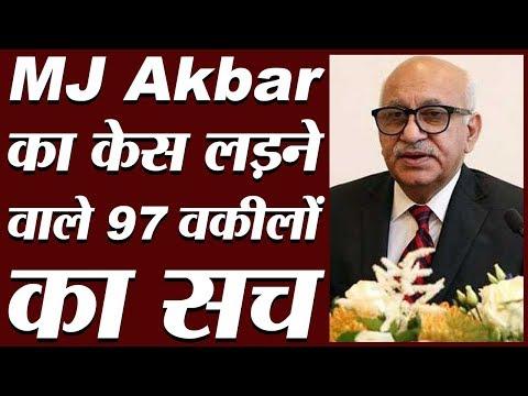 Priya Ramani के खिलाफ MJ Akbar के 97 वकील रखने का सच | #MeToo | Oddnaari
