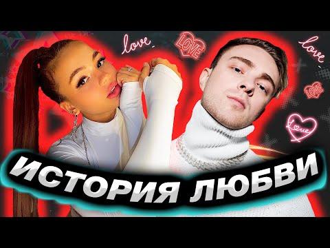 ВАЛЯ КАРНАВАЛ и ЕГОР КРИД - ИСТОРИЯ ЛЮБВИ двух тик ток блогеров