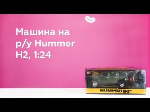 Распаковка машины Hummer H2 MZ (27020)