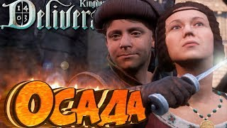 ОСАДА ТАЛЬМБЕРГА - Kingdom Come Deliverance - Прохождение #17