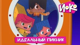 ЙОКО - Прикольные мультфильмы - ЙОКО - Идеальный пикник - Мультики про друзей
