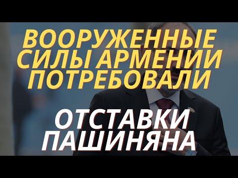Вооруженные силы Армении потребовали отставки премьер министра Пашиняна