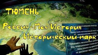 Тюмень. Мультимедийный исторический парк