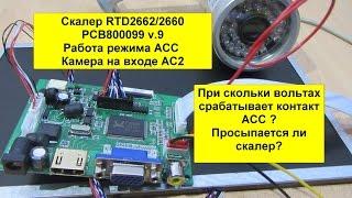 Тест-Обзор Контакт ACC скалер RTD2662 PCB800099 v.9 Переключение на вход AV2