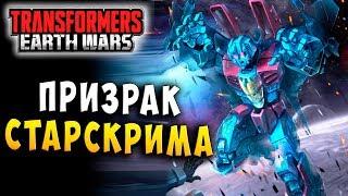 ПРИЗРАК В МАШИНЕ! ПРИЗРАК СТАРСКРИМА! Трансформеры Войны на Земле Transformers Earth Wars #167