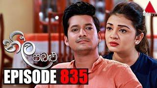 Neela Pabalu (නීල පබළු) | Episode 835 | 15th September 2021 | Sirasa TV Thumbnail