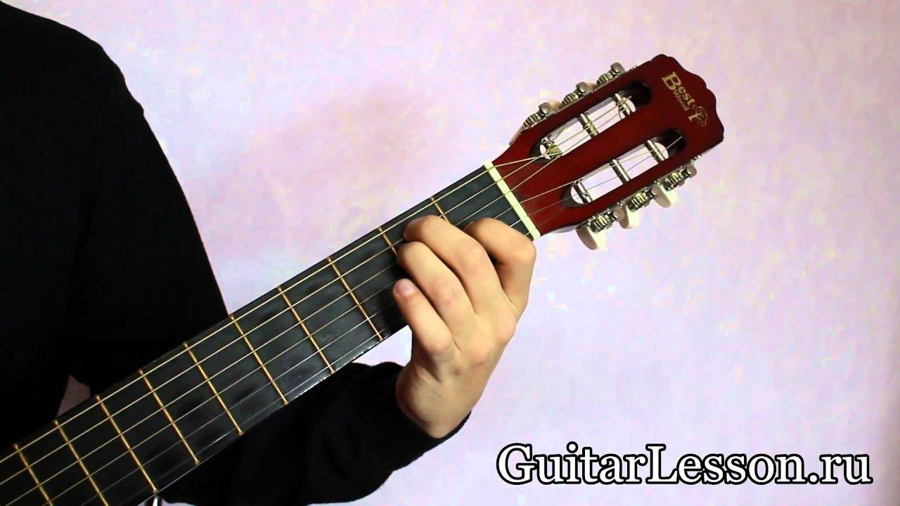Аккорд E на гитаре - YouTube