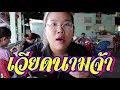 เที่ยวเวียดนามครั้งแรก งงไปโม้ดดดดด!! | Baroctar