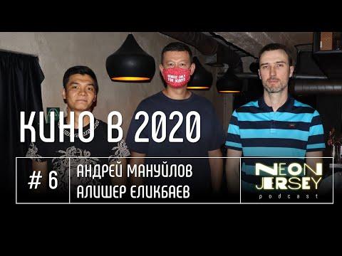 КИНО В 2020: Андрей Мануйлов & Алишер Еликбаев (Neon Jersey Podcast #6)