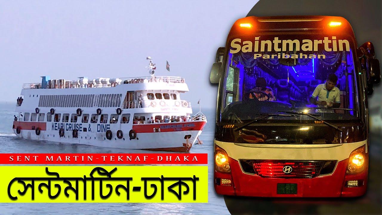 সেন্টমার্টিন থেকে ঢাকা - Saint Martin To Dhaka Via Teknaf By Saintmartin Paribahan Bus