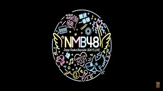 NMB48 LIVEダイジェスト 2021年7月10日 NMB48 難波新鮮組公演