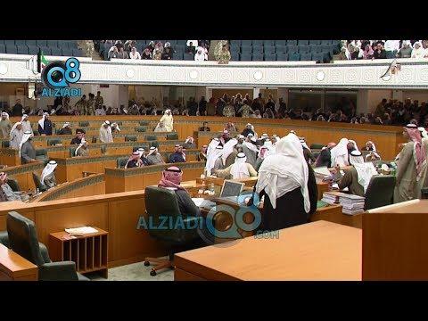 هوشة بين نواب مجلس الأمة خلال التصويت على مقترحات العفو الشامل 18-2-2020 | كاملة  - نشر قبل 2 ساعة