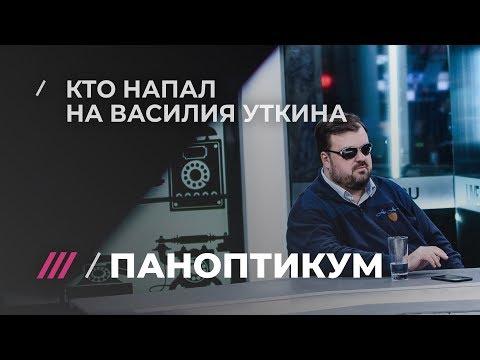 Василий Уткин о заказчиках нападения на него