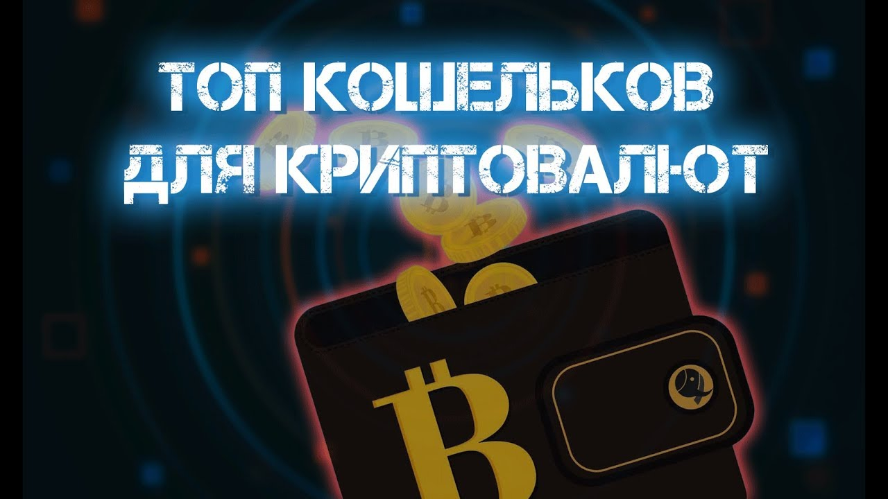 Топ 5 кошельков криптовалют заработать на криптовалюте ферма