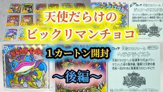 今回の開封結果ブログはこちら。 https://torecaganpura.com/bikkuri-man/full-of-angels/opening-result-5/ チャンネル登録よろしくお願いします ...