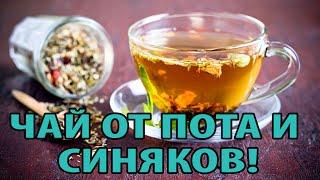 Польза чая при аритмии сердца, Монастырский чай