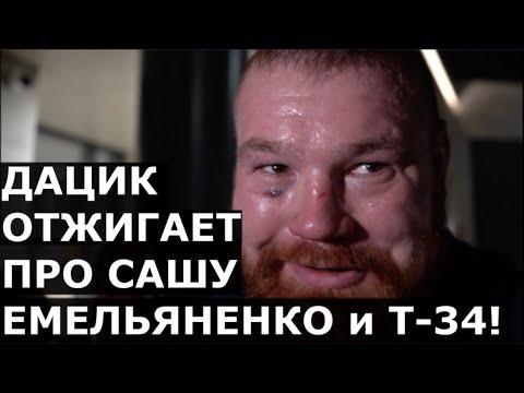 ДАЦИК про Сашу Емельяненко и Эльбаева после боя