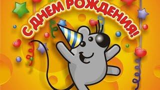 Прикольное поздравление с Днем рождения! С 18-летием!