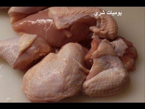 اساسيات الطبخ 7-يوميات شري طريقة تقطيع الدجاج بطريقة سهله وبسيطه