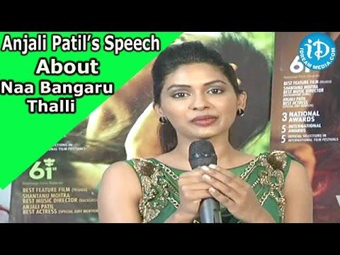 Anjali Patil Talks About Naa Bangaru Talli Movie || Siddique || Anjali Patil