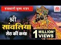 Download Rajasthani Katha | श्री सांवलिया सेठ की कथा | Shree Sanwaliya Seth Ki Katha | Jagdish Vaishnav MP3 song and Music Video