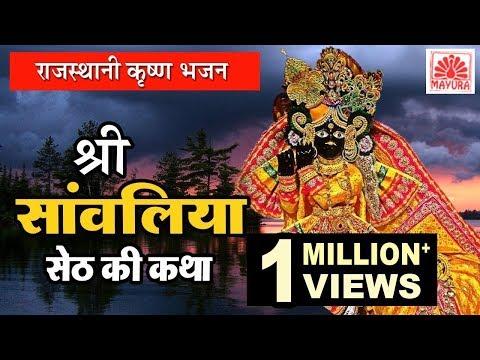 Rajasthani Katha | श्री सांवलिया सेठ की कथा | Shree Sanwaliya Seth Ki Katha | Jagdish Vaishnav