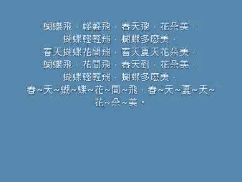 陳以誠醫生兒歌 - 蝴蝶飛 (歌詞版) - YouTube