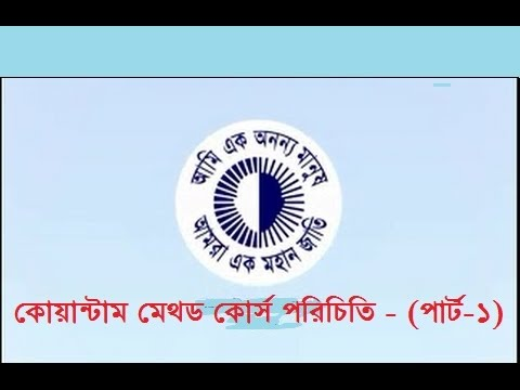 Quantum method meditation course - Dhaka, Bangladesh || (part-1)