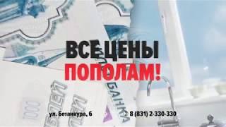 Купить пластиковые окна в Нижнем Новгороде – со скидкой 50%