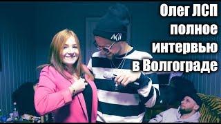 ЛСП - полное интервью | Волгоград 02.12.17