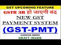 GSTR3B CLOSE SOON & NEW GST PAYMENT (MONTHLY) FORM-GST PMT FOR SMALL TAXPAYERS, GST UPCOMING FEATURE