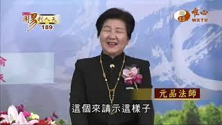 元伍法師 元品法師 元理法師(3)【用易利人天189】| WXTV唯心電視台
