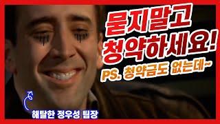 롯데캐슬 하이브엘 확정분양가? 전매가능? 우선분양권? …