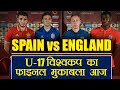 FIFA U 17 World Cup Final: Spain vs England Final Match Preview  | वनइंडिया हिंदी