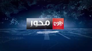 MEHWAR: Red Cross Aid To Afghanistan Discussed