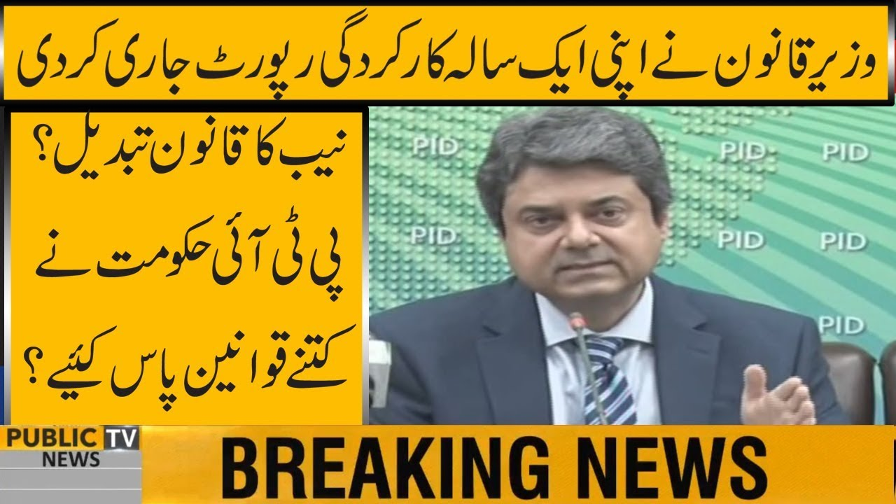 LAW minister Farogh Naseem press conference about his 1 year performance | 21 August 2019