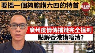 盧永雄「巴士的點評」要搵一個夠膽講六四的特首。 廣州疫情傳播鏈完全搵到,點解香港講唔清?  21年5月28日