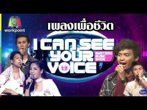 รวมเพลงเพื่อชีวิต    I Can See Your Voice -TH