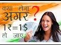 क्या होगा अगर 1₹ = 1$ हो जाए ? | AGAR Ep-03 | What if 1 rupee is equal to 1 dollar Hindi