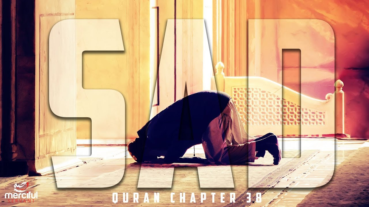 SAD ص - POWERFUL QURAN - SALMAN AL UTAYBI