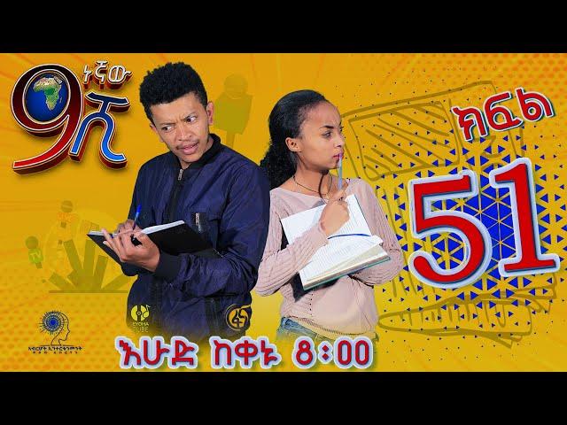 Ethiopia: ዘጠነኛው ሺህ ክፍል 51 - Zetenegnaw Shi sitcom drama Part 51