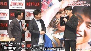 中尾明慶が大西秀明(ジミー大西さん) 役で主演するNetflixオリジナルド...