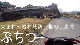 CBR400Rプチツー岐阜県恵那市【大正村~岩村城跡~根の上高原】