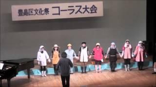 この映像は、とある合唱団の奮闘の記録である。 第36回豊島区文化祭コ...