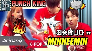 [AFTER SCHOOL CLUB] MINHEEMIN's punch king game (feat.finger) (MINHEEMIN의 펀치킹 게임 (feat. 손가락)) _ HOT!