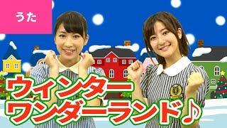 【♪うた】ウィンター・ワンダーランド(すてきな雪景色) - Winter Wonderland【♪クリスマスソング】Christmas Song /Japanese Children's Song