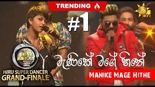 Manike Mage Hithe මැණිකේ මගේ හිතේ - Official Cover | Hiru Super Dancer (Yohani ft. Satheeshan) Thumbnail